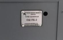 Шильдик шкафа оружейного ОШ-ПБ-2