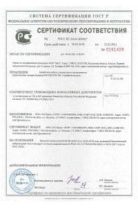 Сертификат на армейскую мебель