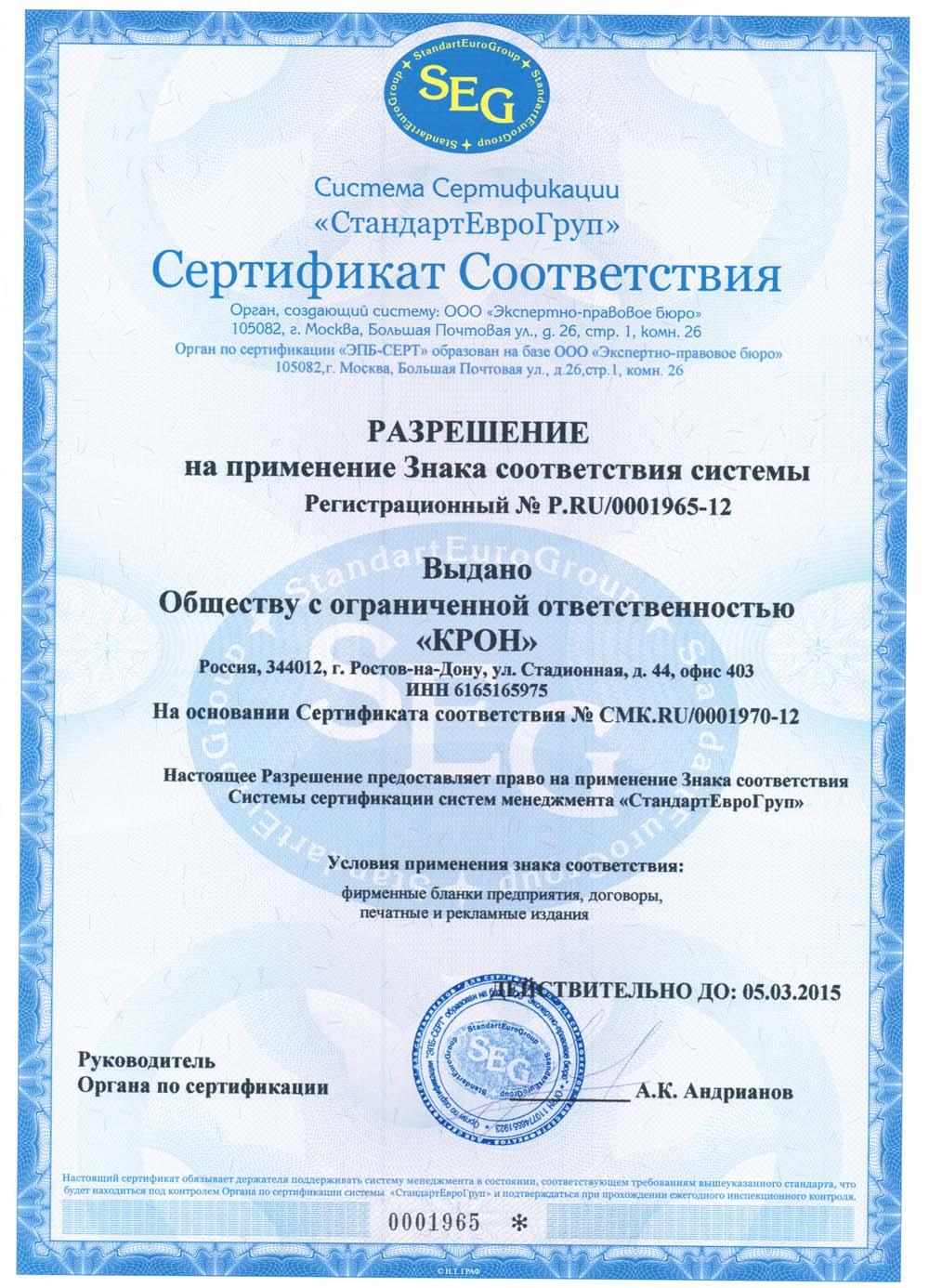 Сертификат система менеджмента качества применительно к производству промышленного оборудования