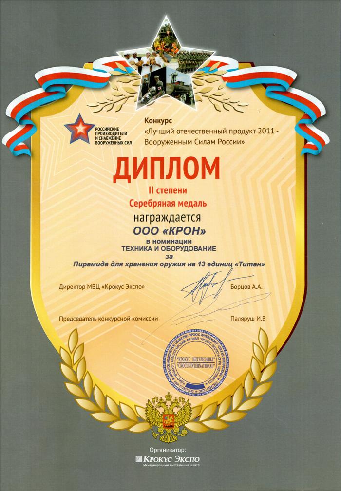 Диплом за пирамиду для хранение оружия на 13 единиц 'Титан'