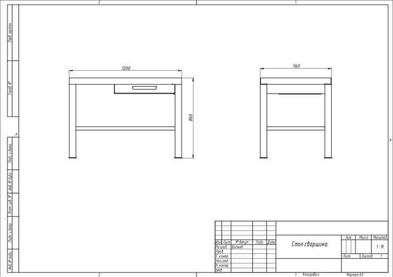 Чертеж стола для сварочно-зачистных работ серии СС-03