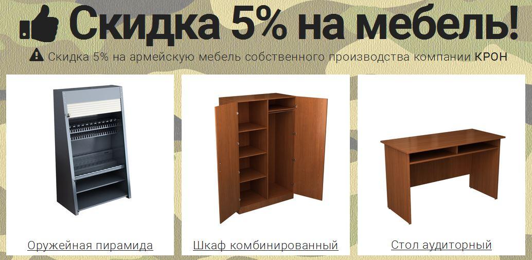 Скидка 5% на всю армейскую мебель