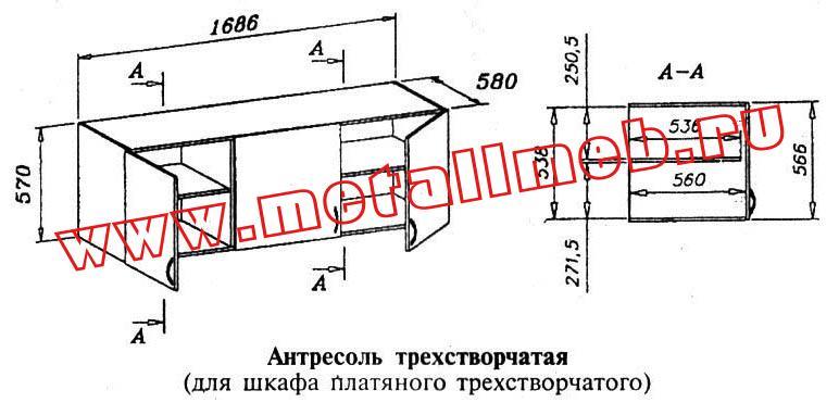 Антресоль трехстворчатая (для шкафа платяного трехстворчатого)