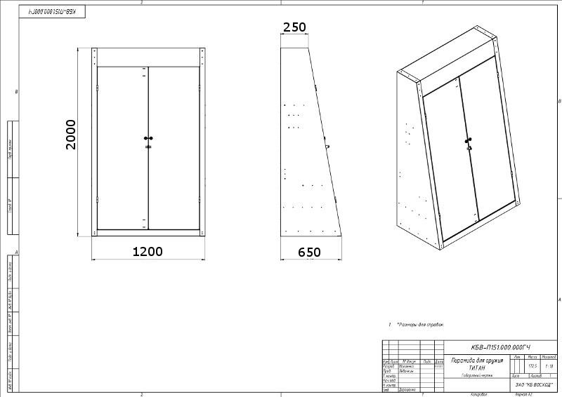 Чертеж пирамиды для хранения оружия ТИТАН-Д с распашными дверями