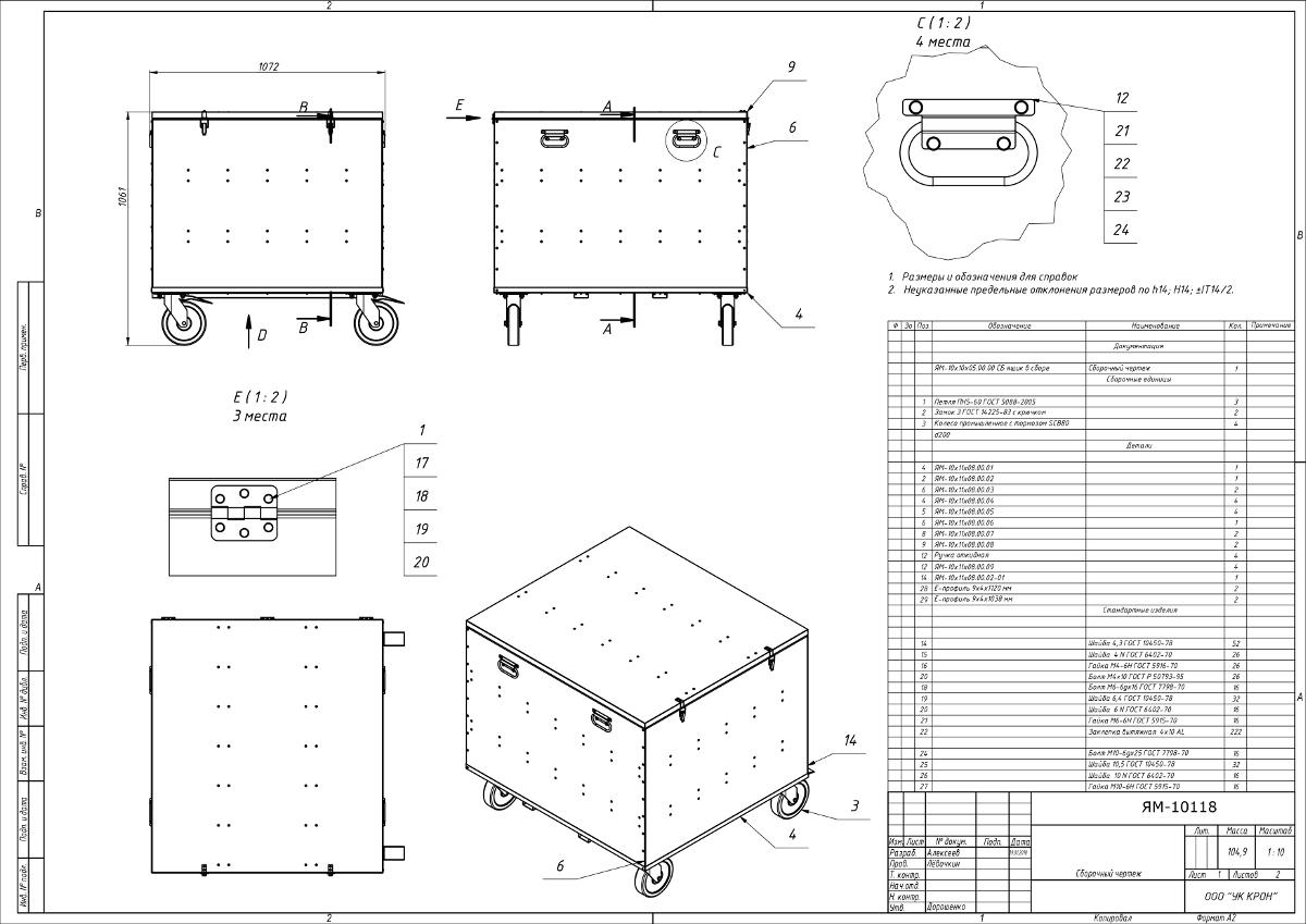 Чертеж металлического ящика ЯМ-10011080