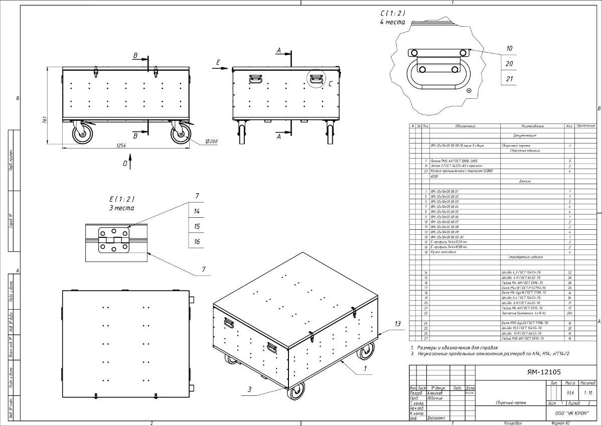 Чертеж металлического ящика ЯМ-12010050