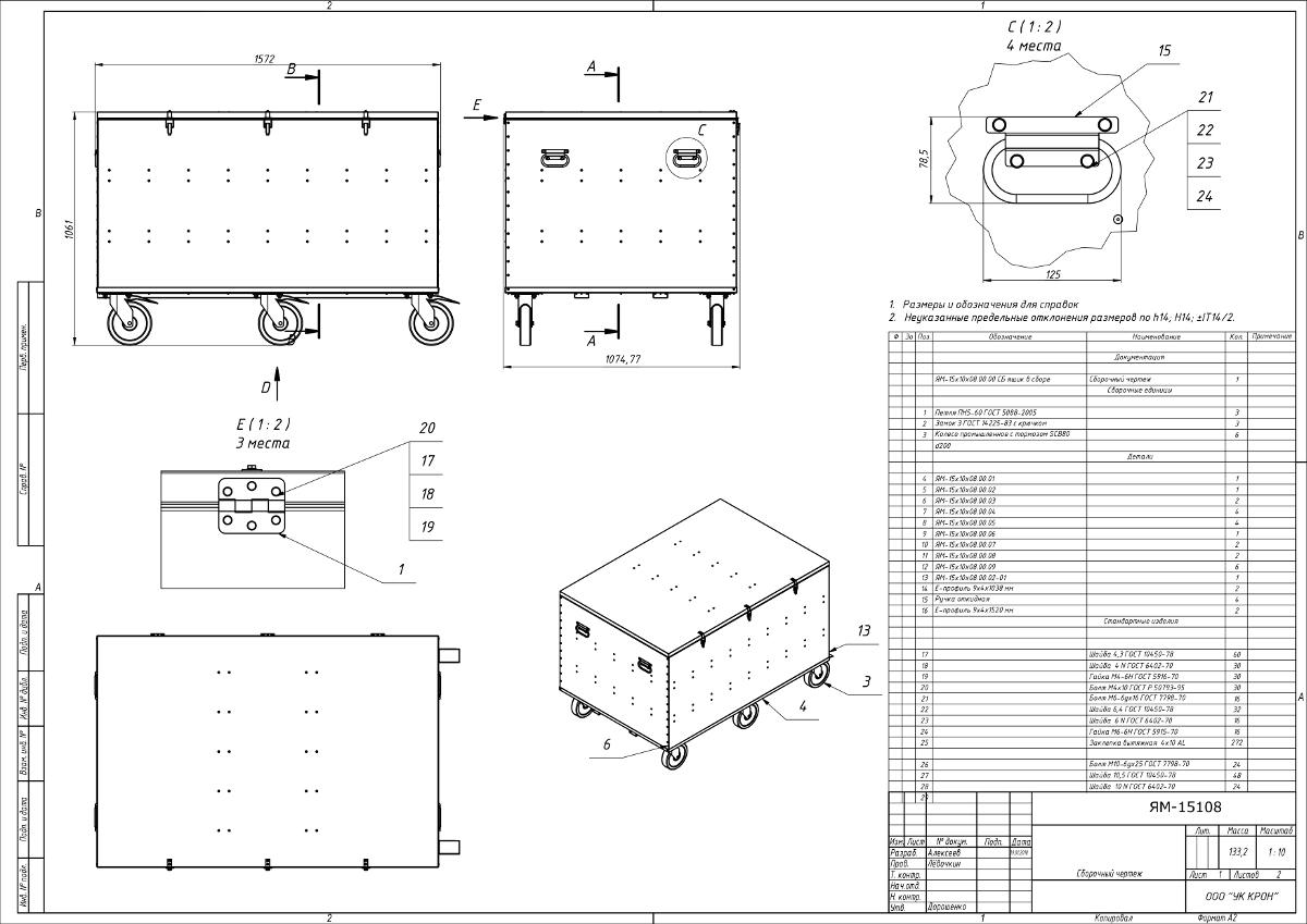 Чертеж металлического ящика ЯМ-15010080