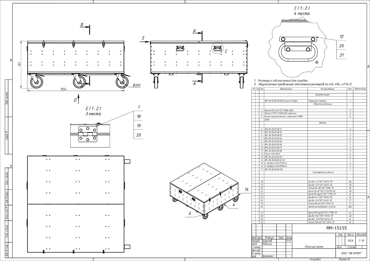 Чертеж металлического ящика ЯМ-15015050