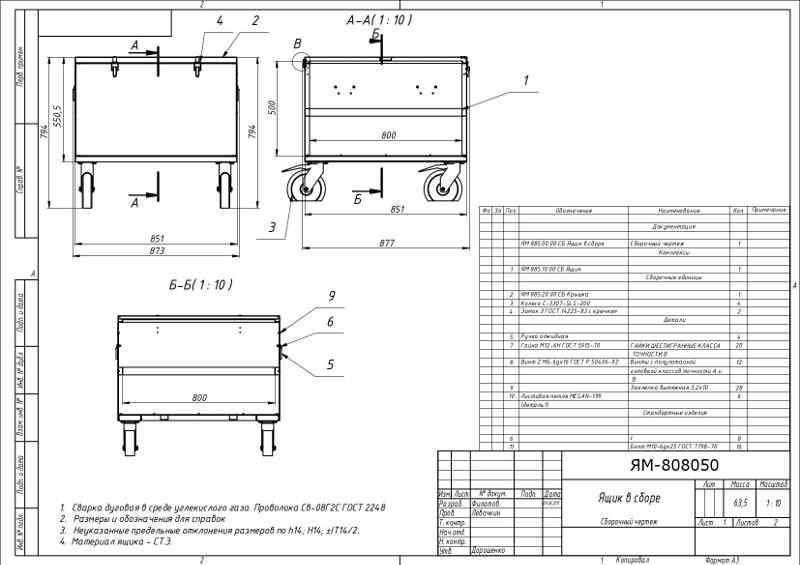 Чертеж металлического ящика ЯМ-808050