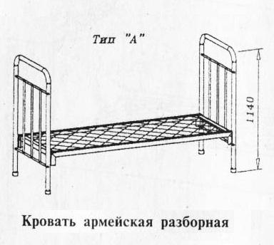 Кровать армейская разборная тип А