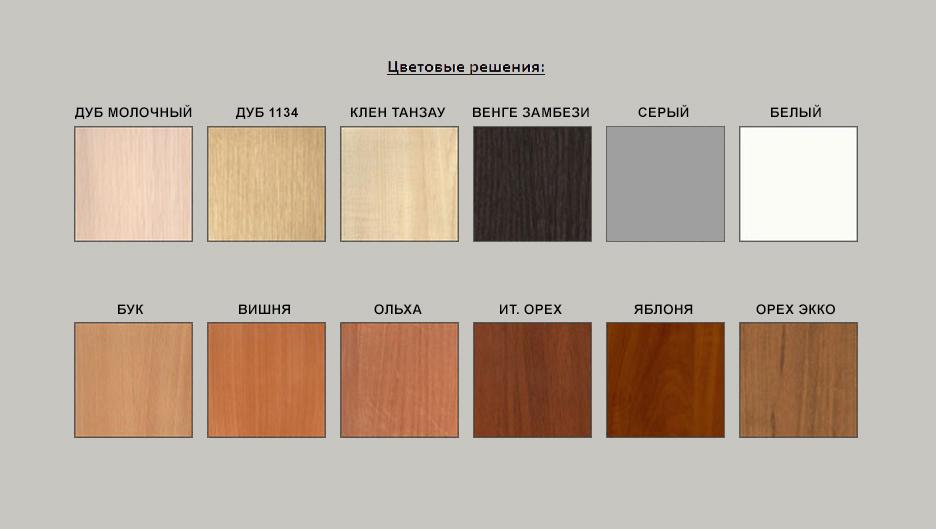 Цветовый решения мебели