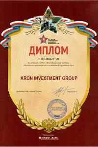 Диплом за участие в выставке Российские производители и снабжение Вооруженных Сил