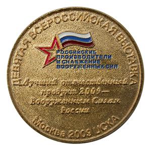 Медали компании КРОНВУС-ЮГ