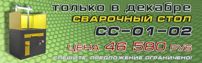Распродажа стол сварщика сс-01-02