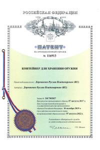 Патент компании КРОНВУС-ЮГ